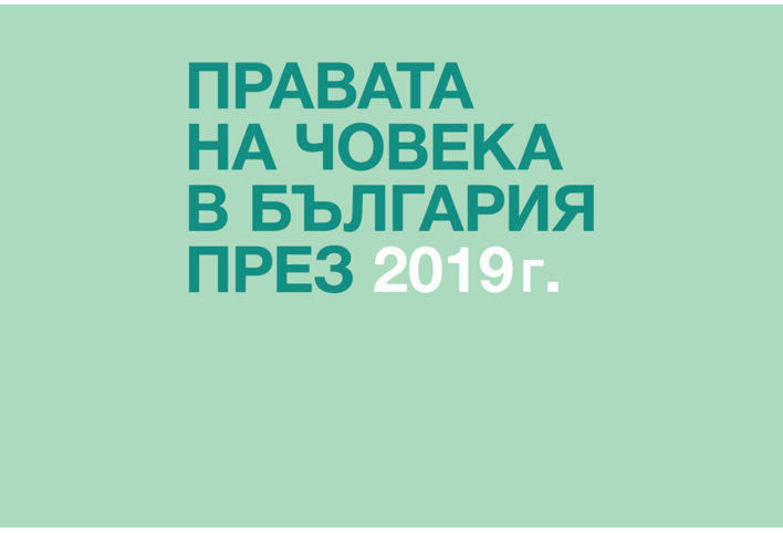 bhc-annual-report-for-2019-1078х720_708x482_pad_478b24840a